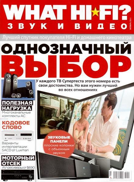 What Hi-Fi? Звук и видео №10 (октябрь/2011)