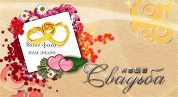 Свадебные Футажи: Заставки брачных событий