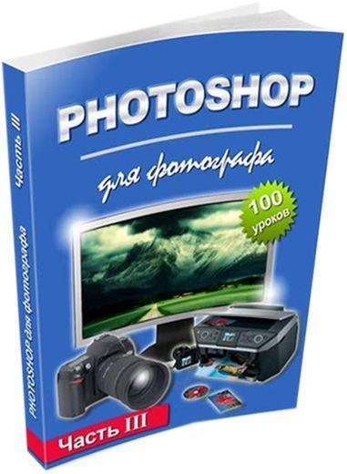 Лукьянова З.: Photoshop для фотографа. Часть III (2011)