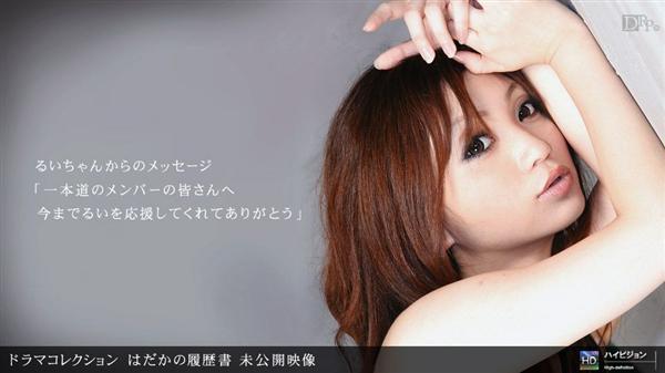 1pondo - Rui Yazawa (2011/HD)