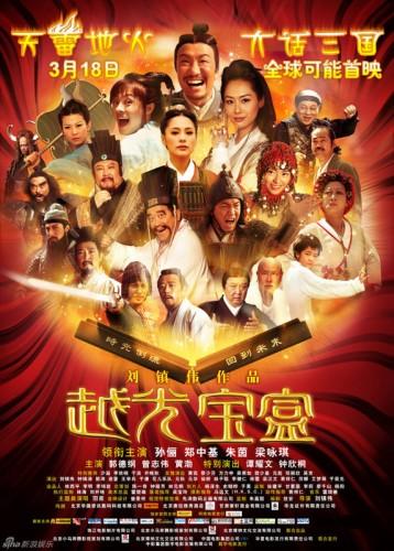 Ещё один ящик Пандоры / Just Another Pandoras Box / Yuet gwong bo hup (Джеффри Лау / Jeffrey Lau) [2010, Гонконг, фэнтези, комедия, HDRip-AVC] VO + original + sub