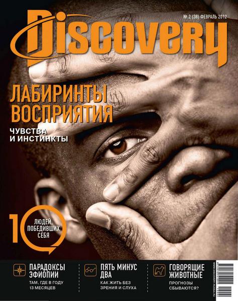 Discovery №2 (февраль 2012)