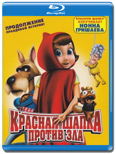 Красная Шапка против зла / Hoodwinked Too! Hood vs. Evil (2011) BDRip