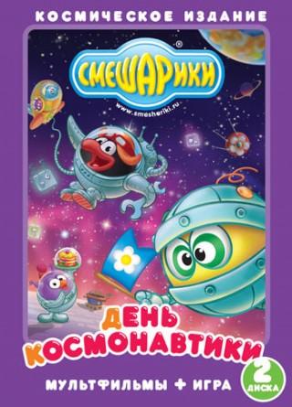 Смешарики. День космонавтики (2012) DVDRip | Лицензия