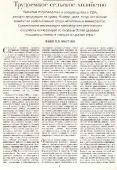 """Подшивка журнала """"В мире науки"""". 8 номеров (1983) PDF/Djvu"""