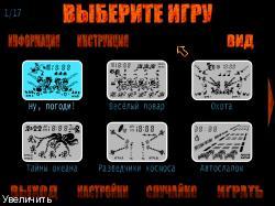"""Эмулятор 17 игр серии """"Электроника"""" (1984-90-е/RUS)"""