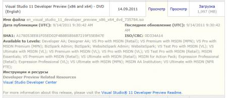 Microsoft Visual Studio 2011 [ Developer Preview, Eng, 2011 ]