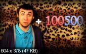 +100500 (2010-2011) серии с 1 по 51