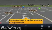 Sygic Aura 11.2 Maps 2013.01 (29.09.11) Многоязычная версия