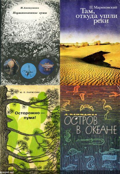 Рассказы о природе (Географгиз, Мысль) в 33 книгах