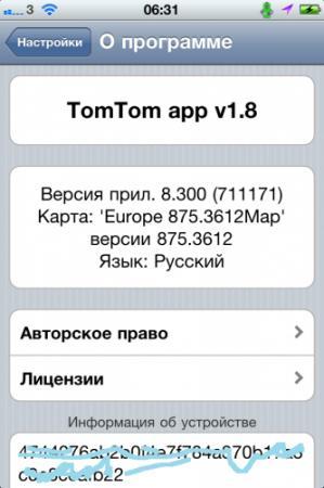 ( iPhone ) ����� [ v.875.3612, ������ , 1.8, 08.2011, MULTILANG + RUS ]