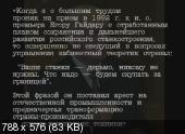 """Светлана Пеунова. """"Через(чрез) Апокалипсис"""" Серии 1-8 (AVI)"""