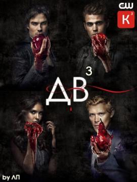 Дневники вампира / The Vampire Diaries [Сезон 3] (2011) WEB-DL 720p   Кубик в Кубе