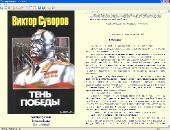Биография и сборник произведений: Виктор Суворов (1968-2011) FB2