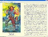 Сборник произведений: Борис Долинго (2001-2011) FB2