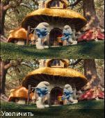 �������� � 3� / The Smurfs 3D ������������