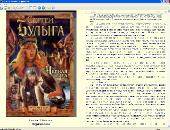 Сборник произведений: Сергей Булыга (1997-2011) FB2