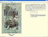 Биография и сборник произведений: Джеймс Роллинс (James Rollins) (1999-2011) FB2
