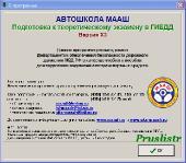 Автошкола МААШ [ подготовка к теоретическому экзамену в ГИБДД, v.13, 2010, RUS ]