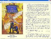 Сборник произведений: Чарльз Стросс (Charles Stross) (2003-2011) FB2