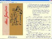 Биография и сборник произведений: Михаил Зощенко (1895-1958) FB2