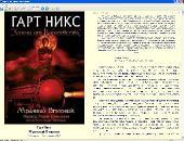 Сборник произведений: Гарт Никс (Garth Nix) (2001-2011) FB2