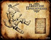 Nikita: Tajemnica Skarbu Piratow / Пираты. Сокровища семи морей (PC/RUS)