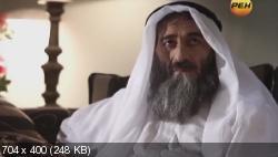 Враг человечества. Усама бен Ладен - секретный агент №1 (2011) SATRip