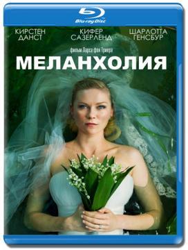 Меланхолия / Melancholia (2011) BDRip 1080p