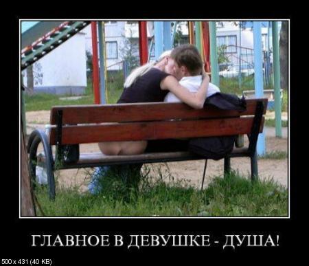 Демотиваторы  с нашими любимыми девушками! (Ноябрь 2011)