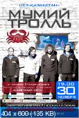 Концерт Мумий Тролль в Астане