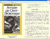 Биография и сборник произведений: Антуан де Сент-Экзюпери (1900-1944) FB2