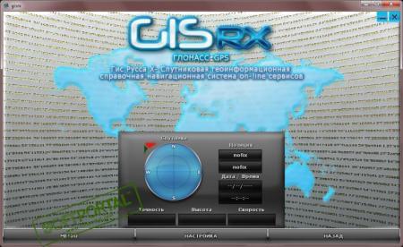 GisRX-Carman [ v.ICC200XL-2.6.0.1697, 2011, RUS ]