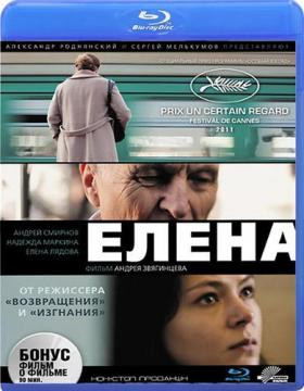 Елена (2011) BDRip 720p