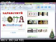 Как сделать видео открытку (2011) CamRip