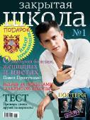 Закрытая школа (2 журнала) [2011, PDF, RUS]