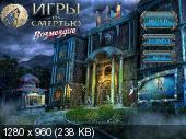 Новый рабочий TrialReset для всех игр от Alawar (2011)