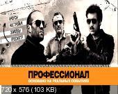 Профессионал / Killer Elite (2011) BDRip 1080p+BDRip 720p+HDRip(2100Mb+1400Mb+700Mb)+DVD9+DVD5+DVDRip(2100Mb+1400Mb+700Mb)