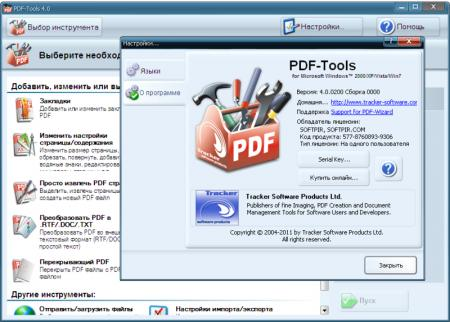 PDF-XChange Pro [ v.4.0200.200, x32/x64, ML/RUS + RePack's, 2011 ]