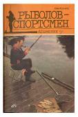 рассказ рыболов спортсмен