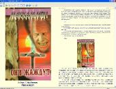 Биография и сборник произведений: Роберт Маккаммон (Robert Rick McCammon) (1978-2011) FB2