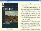 Биография и сборник произведений: Гюстав Флобер (Gustave Flaubert) (1821-1880) FB2