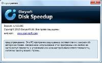Disc SpeedUp 1.4 (Дефрагментация диска)