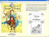 Биография и сборник произведений: Эмили Родда (Emily Rodda) (1994-2011) FB2