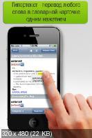 Lingvo Dictionaries v2.6 для iPhone, iPad (Переводчик, iOS 4.0, RUS)