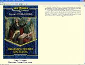 Биография и сборник произведений: Галина Романова (1994-2012) FB2