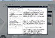 ПДД 2011. Подготовка к теоретическому экзамену в ГИБДД (2011)