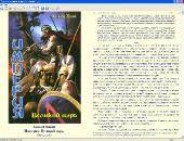 Биография и сборник произведений: Алексей Миронов (Алексей Живой) (2006-2012) FB2