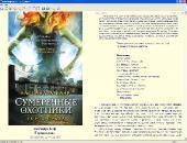 Биография и сборник произведений: Кассандра Клэр (Cassandra Clare) (2004-2012) FB2