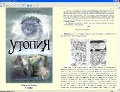 Биография и сборник произведений: Линкольн Чайлд (Lincoln Child) (1984-2012) FB2